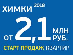 ЖК «Химки 2018» 23 мин от м. Петровско-Разумовская